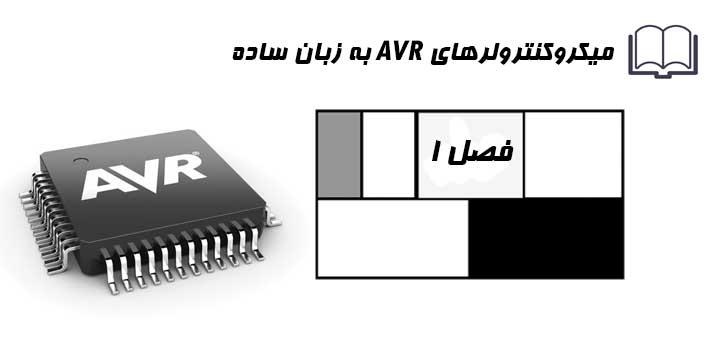 فصل اول کتاب میکروکنترولرهای AVR