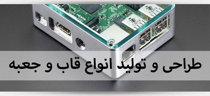 طراحی قاب، طراحی جعبه فلزی، تولید جعبه فلزی، تولید جعبه ورق کاری، تولید جعبه کارتنی، جعبه مقوایی