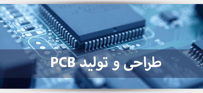 طراحی و تولید برد، طراحی و تولید pcb، مونتاژ pcb