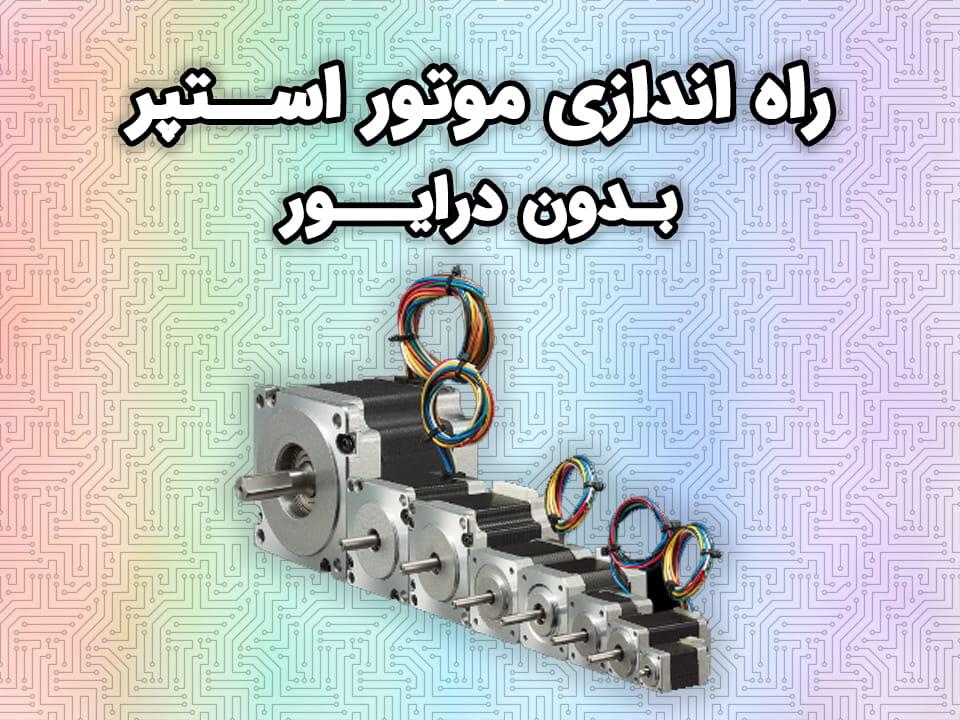 راه اندازی موتور استپر (پله ای) بدون درایور