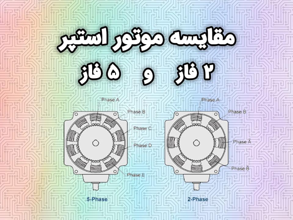 مقایسه موتور استپر ۲ فاز و ۵ فاز