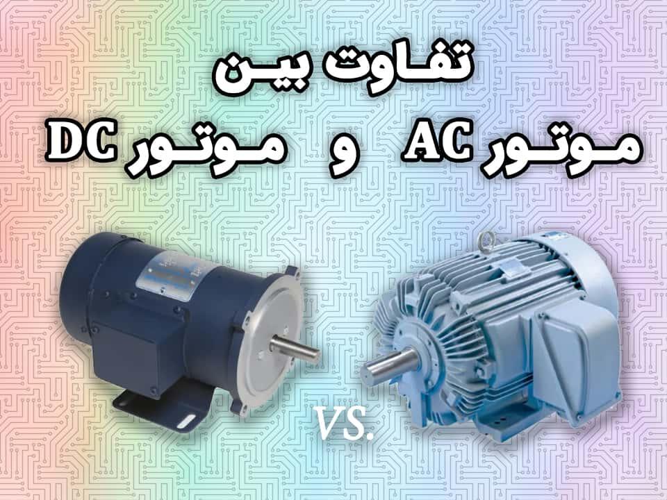 تفاوت بین موتور AC و موتور DC