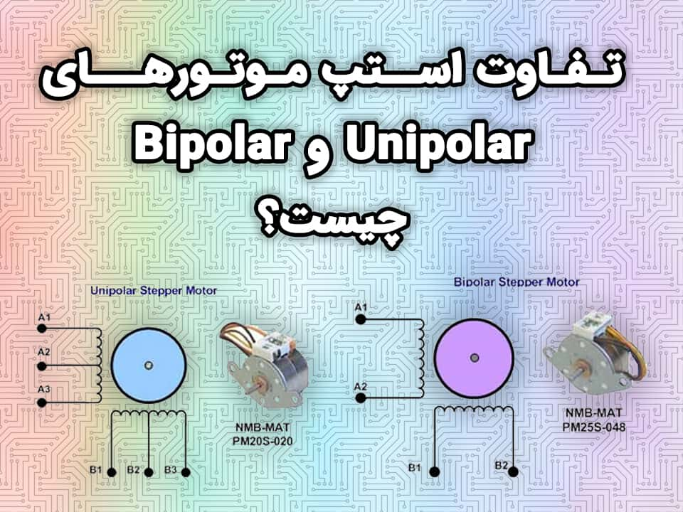 تفاوت استپ موتورهای Unipolar و Bipolar چیست؟